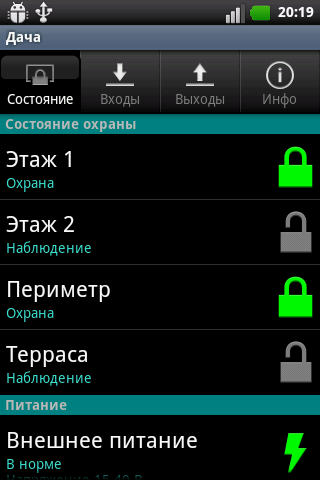 Минимальная версия Android 2.2